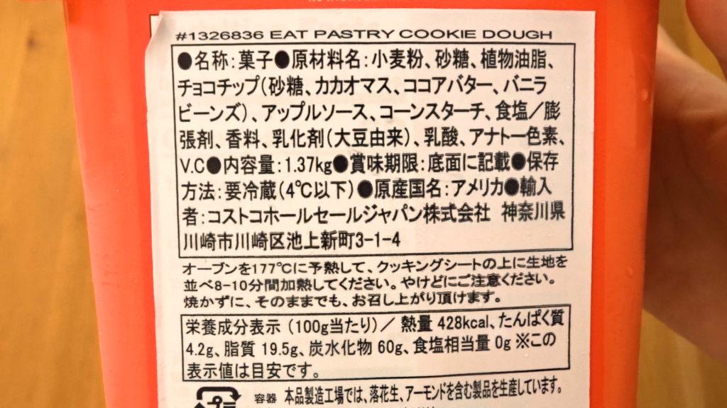 クッキー 生地 コストコ