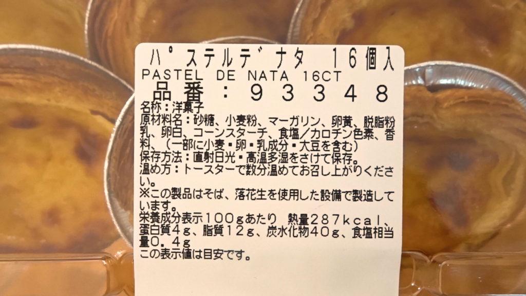 冷凍 コストコ エッグ タルト