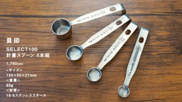 貝印のお洒落な計量スプーンがあればお料理が楽しくなること間違いなし!