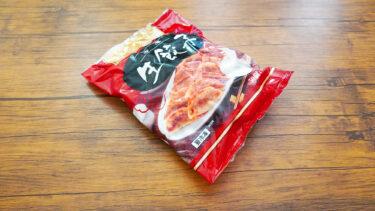 コストコの生餃子はコスパ最高!国産肉と野菜で作られた安心の冷凍食品!
